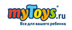 Скидка -20% на Hot Wheels - Рубцовск